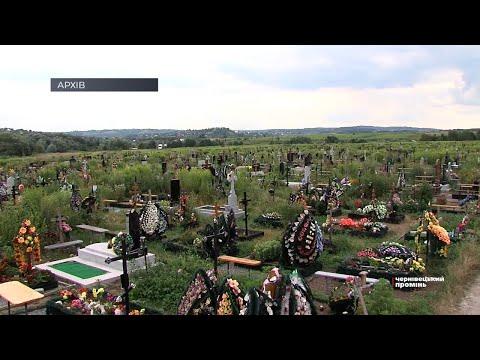 Чернівецький Промінь: У Чернівцях взялися вирішувати проблему браку місць для поховань