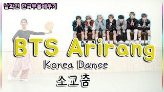 [bts arirang]-방탄소년단 아리랑 - 한국무용…