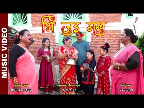 Bhin Jui Makhu