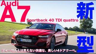 アウディ A7 スポーツバック 40 TDI クワトロ【新型・試乗レポート】Audi A7 Sportback 40 TDI quattro