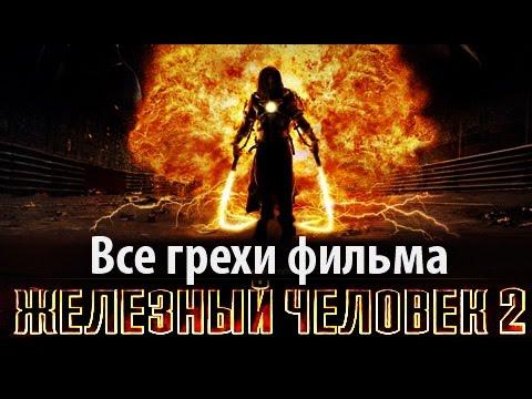 Все грехи фильма Железный человек 2