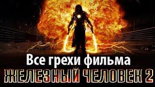 """Все грехи фильма """"Железный человек 2"""""""