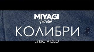 Miyagi & Эндшпиль - Колибри (Lyric Video) | YouTube Exclusive