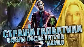 СТРАЖИ ГАЛАКТИКИ 2 / СЦЕНА ПОСЛЕ ТИТРОВ; КАМЕО / МНЕНИЕ!