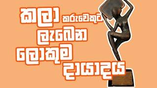 Piyum Vila | කලා කරුවෙකුට ලැබෙන ලොකුම දායාදය  | 14- 03 - 2019 | Siyatha TV Thumbnail