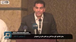 مصر العربية | جمال الغندور: أول مرة أبكي من الفرح كان في السودان