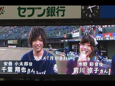 声優・千葉翔也さんと前川涼子さんによる試合前スタジアムDJ ...
