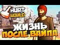 HurtWorld - ЖИЗНЬ ПОСЛЕ ВАЙПА! ( HARDCORE +60FPS ) #14