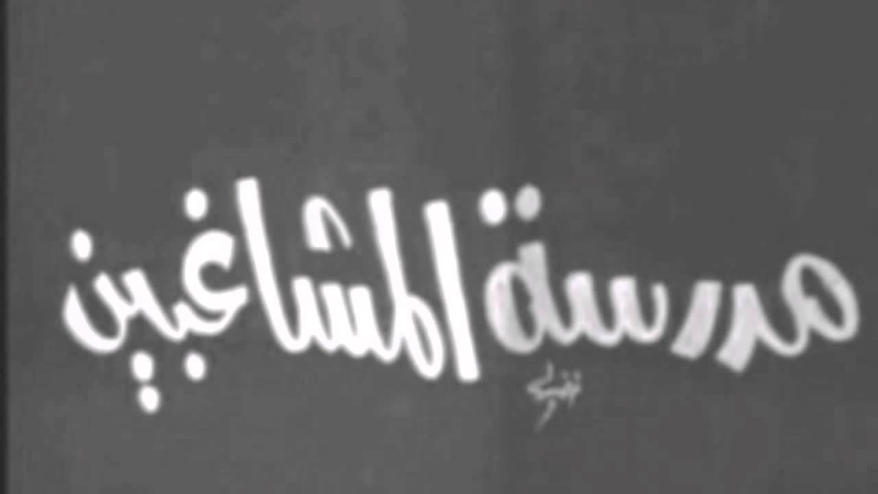 masrahiyat madrasat al mochaghibin