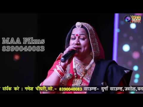पधारो भेरूजी बावजी | Superr HIT  of Asha Vaishnav | माँ फिल्मस(आना)| Royada Bheruji Surat Live