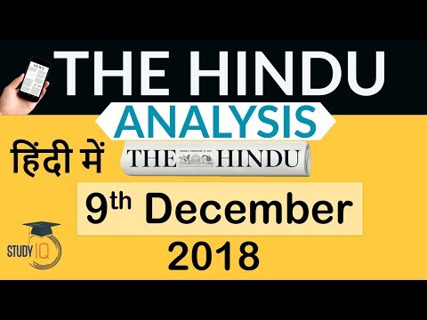 9 December 2018 - The Hindu Editorial News Paper Analysis - [UPSC/SSC/IBPS] Current affairs