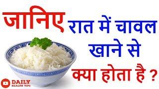 गलत समय पर इस चीज को खाने से होगा नुकसान || Disadvantages of Eating Rice At Night