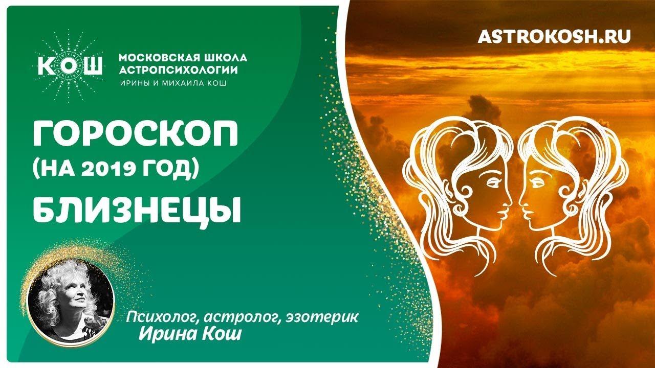 Гороскоп для Близнецов до 31 декабря 2019 года