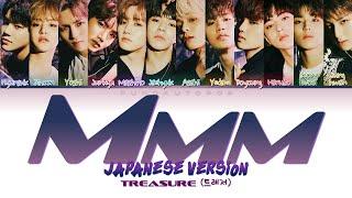 "Download TREASURE 트레저 "" MMM "" Japanese Ver. Lyrics (ColorCoded/ENG/HAN/ROM/가사) トレジャ"