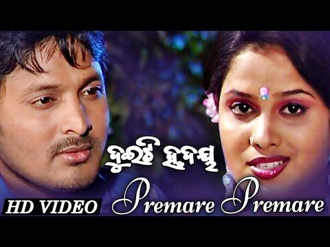 Oriya Love Song | Premare Premare | VIDEO SONG | Duiti Hrudaya | Odia Romanic Songs | Sidharth TV