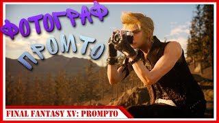 ПРОХОЖДЕНИЕ Final Fantasy XV: Promto [DLC]