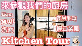 來參觀我們的廚房👩🏻🍳輕工業風! 實用廚具家電分享   Kitchen Tour   cheerS beauty【中字】