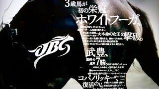 【JBC2016川崎】公式プロモーションビデオ(PV)フルバージョンでお届けします! thumbnail