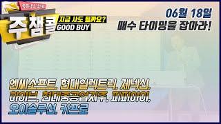 [MTN 주챔콜] 6월 18일 방송 - 매수 타이밍을 잡아라! GOOD BUY 지금 사도 될까요?