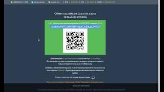 видео Как обменять биткоины на  приват24