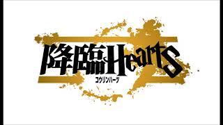 アリスインプロジェクト2018年7月公演 舞台『降臨Hearts』 7月11日(水...