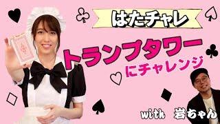 【はたチャレ】トランプタワー3段にチャレンジ! 秦みずほ 動画 26
