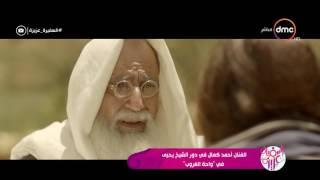 السفيرة عزيزة - الفنان أحمد كمال في دور الشيخ يحيى في
