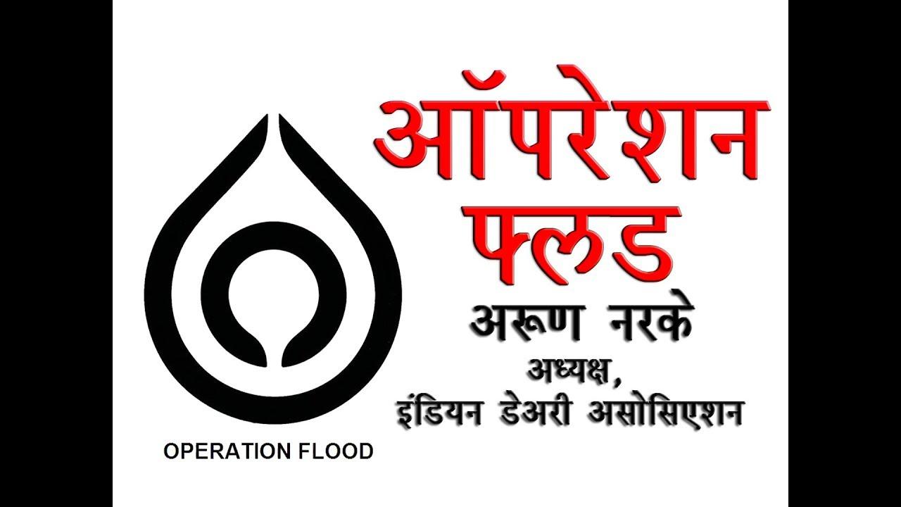 operation flood plan