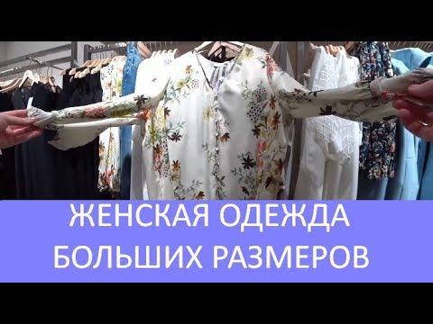 👍❤️Женская одежда больших размеров. Одежда для полных в Турции. Магазины в Турции. Meryem Isabella