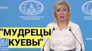 Срочно! Захарова УНИЧТОЖИЛА заявлялки НАТО и угрозы против России
