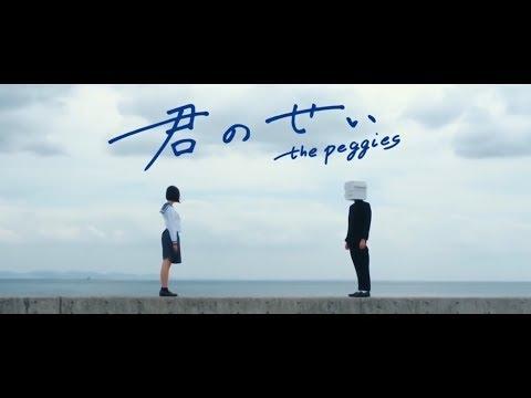 「The Peggies」- Kimi No Sei MV[ Romaji Lyrics ]