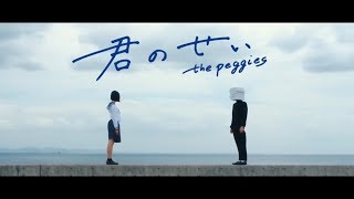 Cover images 「The Peggies」- Kimi No Sei MV  [ Romaji Lyrics ]