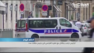 ترامب في باريس: الازمة السورية ومكافحة الارهاب والمشاركة في العيد الوطني الفرنسي