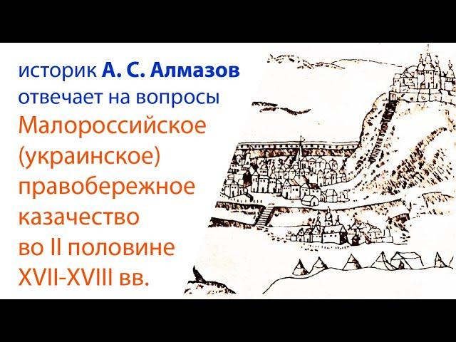 А. С. Алмазов: Ответ на вопрос Михаила из Карелии