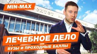 ЛЕЧЕБНОЕ ДЕЛО - КАК ПОСТУПИТЬ? | Проходные баллы в вузы Москвы и Питера