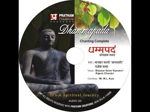 Dhammapada - ' Yamakvaggo- यमकवग्गो  ' Pali-Hindi Chanting