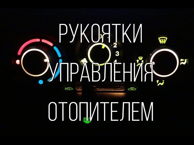 Крутые КРУТИЛКИ печки для Лада Гранта БЕЗ ДОРАБОТОК!