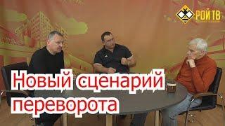 Новый сценарий либерального переворота в РФ И.Стрелков К.Сивков М.Калашников
