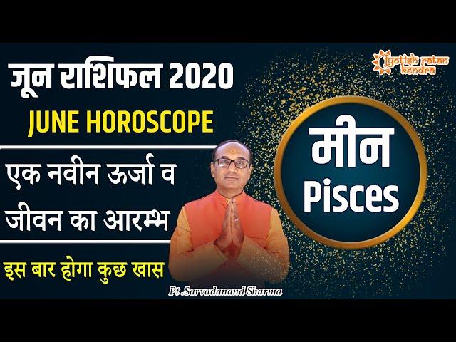 मीन राशिफल जून 2020 | ♓ Pisces Horoscope Predictions June | Meen Rashifal June 2020