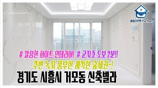 경기도 시흥시 거모동신축빌라