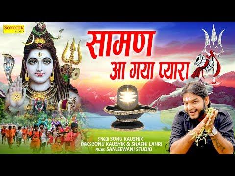 सामण-आ-गया-|-saaman-aa-gaya-|-sonu-kaushik-|-kawad-song-2019-|-new-shiv-bhajan-|-rathore-cassettse