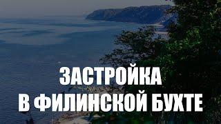В Калининградской области завершается конкурс на строительство лагеря на побережье Балтики
