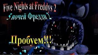 - FiveNightsatFreddys 2 5 ночей фредди 2 часть 9 Пробуем...