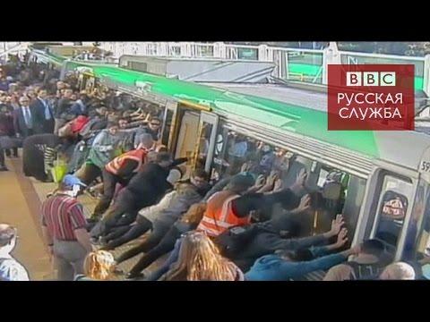 Пассажиры спасли мужчину, наклонив поезд - BBC Russian