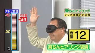 楽ちんヒアリング テレビ音量測定実験 thumbnail