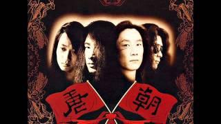 Tang Dynasty - Paradise (唐朝 - 天堂)