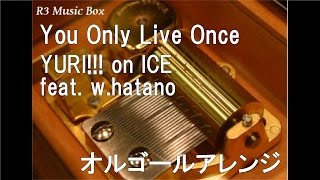 You Only Live Once/YURI!!! on ICE feat. w.hatano【オルゴール】 (アニメ「ユーリ!!! on ICE」ED)