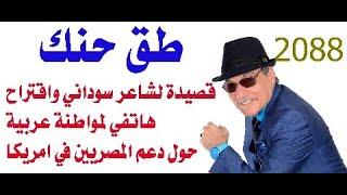 د.أسامة فوزي # 2088 -  - دردشة مع المشاهدين