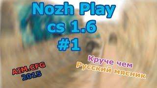 nozh play cs 1 6 1 игра на своем new aim cfg 2015