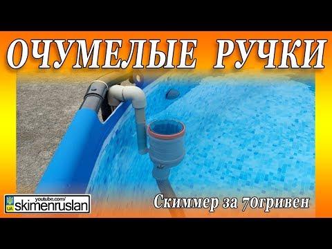 Скиммер для бассейна своими руками
